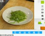 花椒油炝扁豆