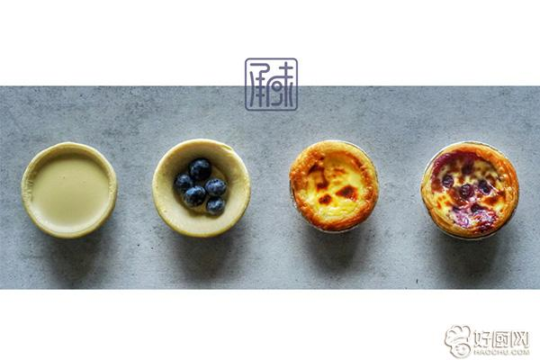 蓝莓蛋挞的做法步骤_1