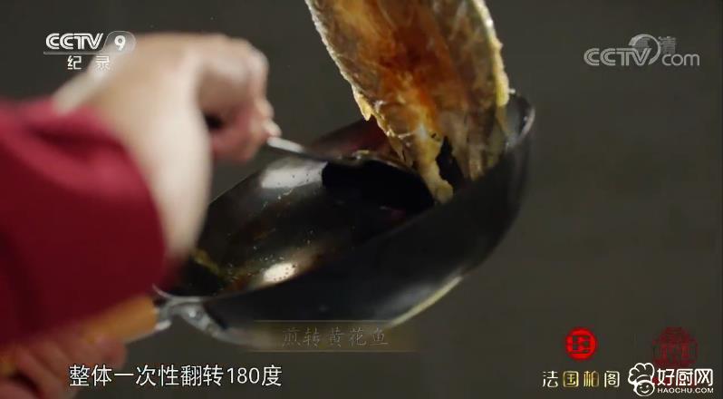 传统烹饪技艺和鲁菜经典荣登《舌尖上的中国》第三季_5