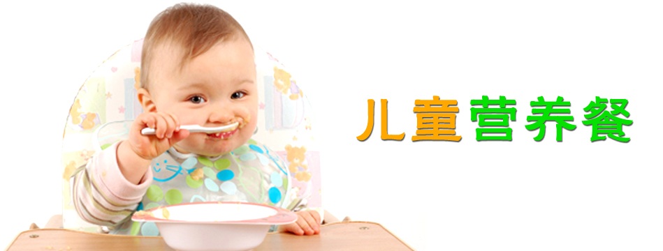 【儿童营养餐】儿童营养食谱