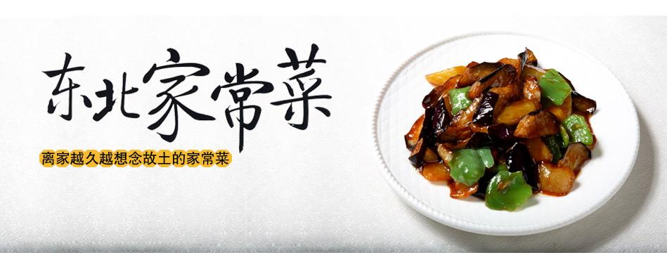 【东北家常菜】东北菜谱家常菜做法_家常菜做法大全