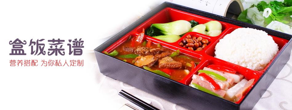快餐盒饭菜谱大全图片_快餐盒饭菜谱大全图片