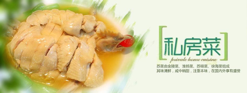 【苏菜】代表苏菜菜_苏菜菜谱_苏菜菜谱大全花生炖三七粉个猪肚图片