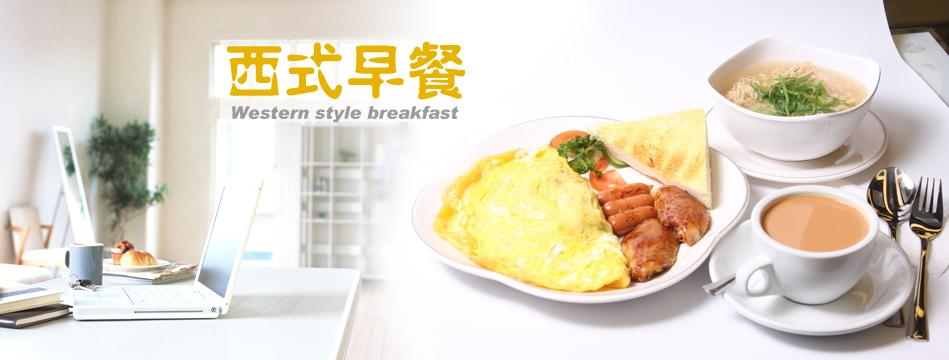 【西式早餐】西式早餐的做法