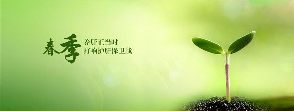 春季养肝】春季养肝护肝的食物_...