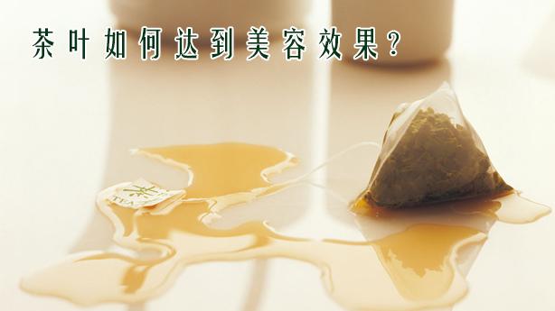 茶叶如何达到美容效果
