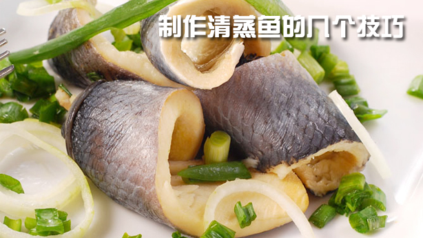 制作清蒸鱼的几个技巧