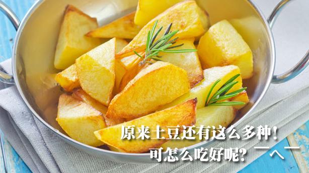 四大类土豆的营养吃法